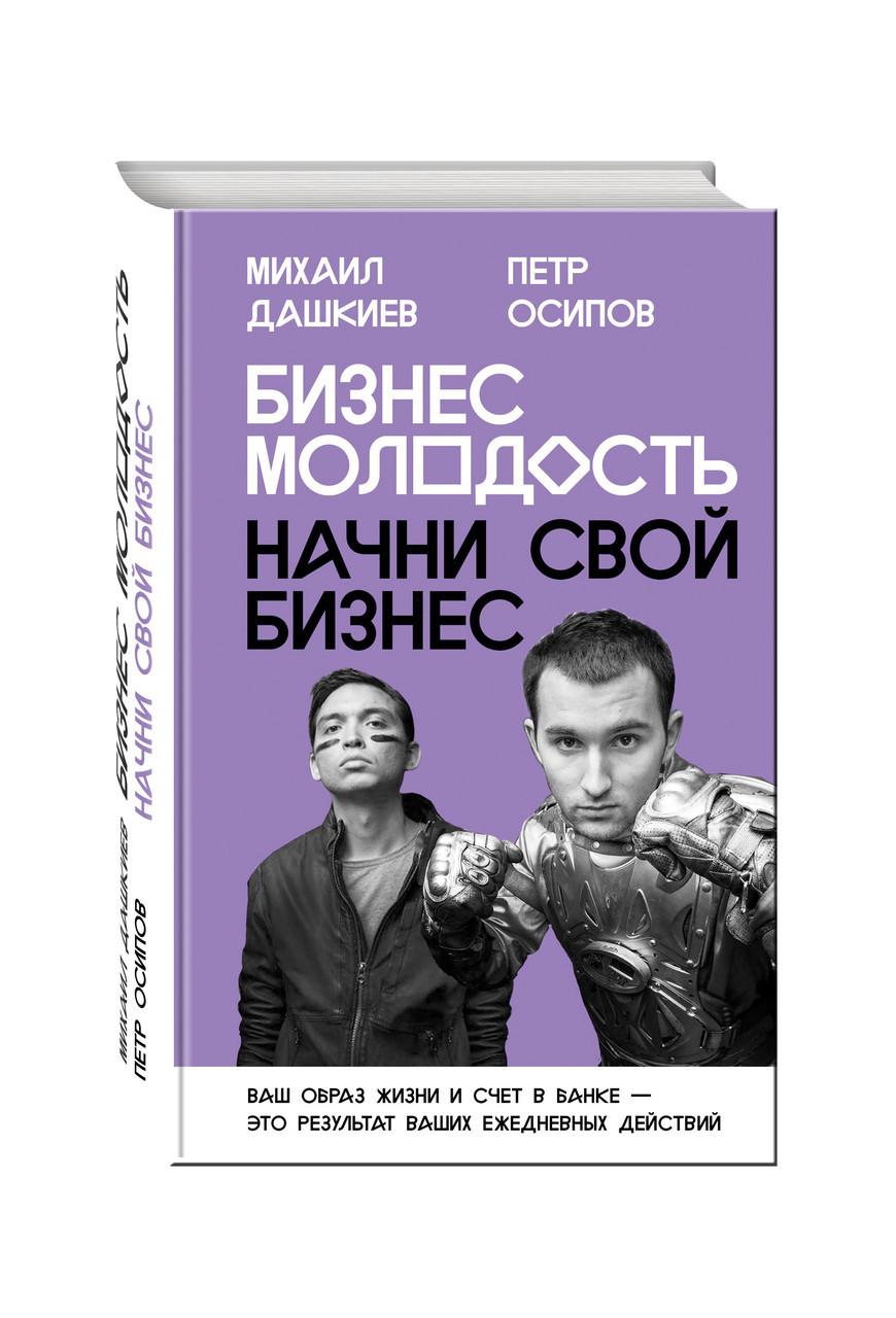 Дашкиев М.Ю., Осипов П.В. Бизнес Молодость. Начни свой бизнес