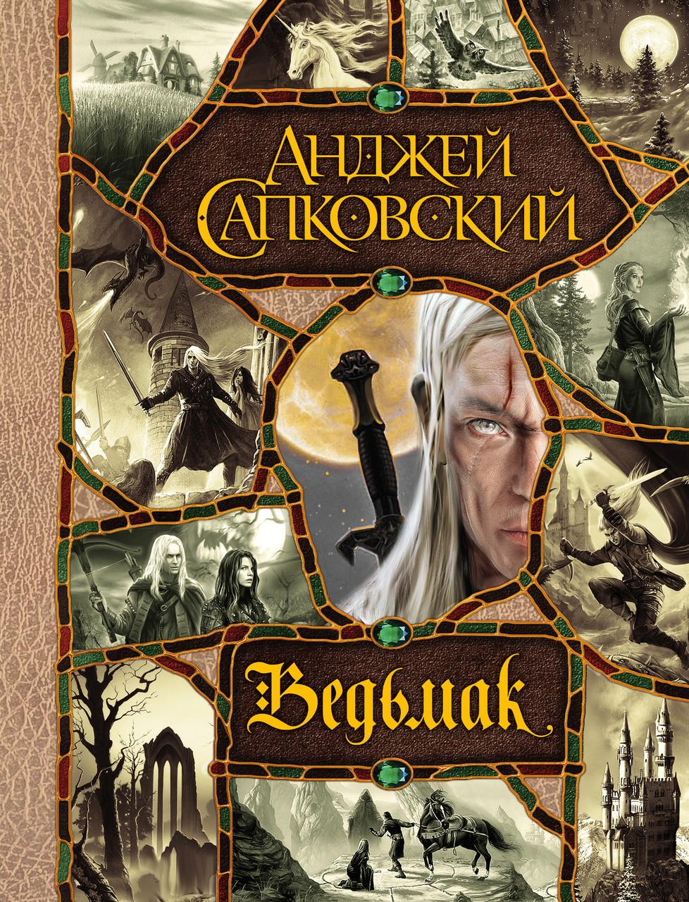 Сапковский Анджей. Ведьмак (гигант) сборник