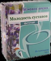 """Чай """"Молодость суставов"""", 25 пак."""