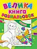 Велика книга розмальовок: Тварини