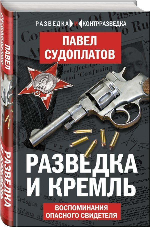 Разведка и Кремль. Воспоминания опасного свидетеля. Судоплатов Павел