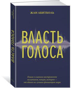 Власть голоса. Книга о главном инструменте политиков, певцов, актеров – от одного из лучших фониатров мира.