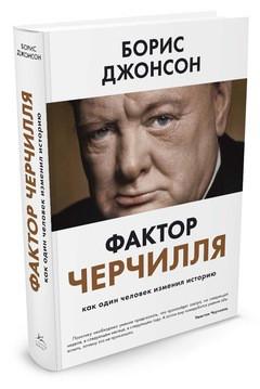 Фактор Черчилля. Как один человек изменил историю. Борис Джонсон