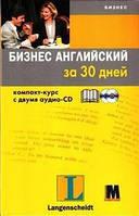 """""""Бизнес английский за 30 дней"""" Линн Уэстон, Элеонор Халсолл. Компакт-курс + 2 аудио-CD"""