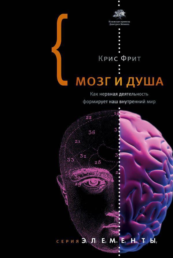 Мозг и душа. Как нервная деятельность формирует наш внутренний мир. Фрит Крис