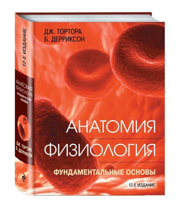 Анатомия. Физиология. Фундаментальные основы. Тортора Джерард, Дерриксон Браян
