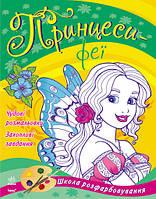 Принцеси-феї