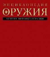 Энциклопедия оружия. Алексеев Д. И.