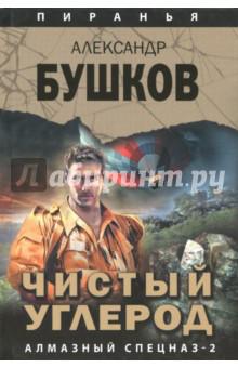 Александр Бушков: Чистый углерод. Алмазный спецназ-2
