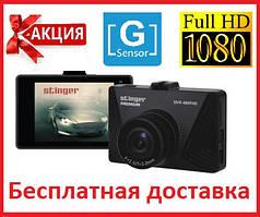 Видеорегистратор автомобильный регистратор Full HD Stinger DVR-480FHD