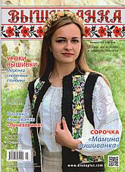 Журнал из схемами Вышиванка (Диана Плюс) выпуск №155-156 (3-4)