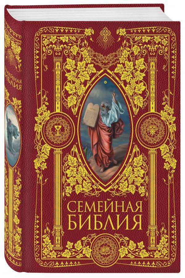 Семейная Библия. Рассказы из Священной истории Ветхого и Нового Завета. 2-е издание