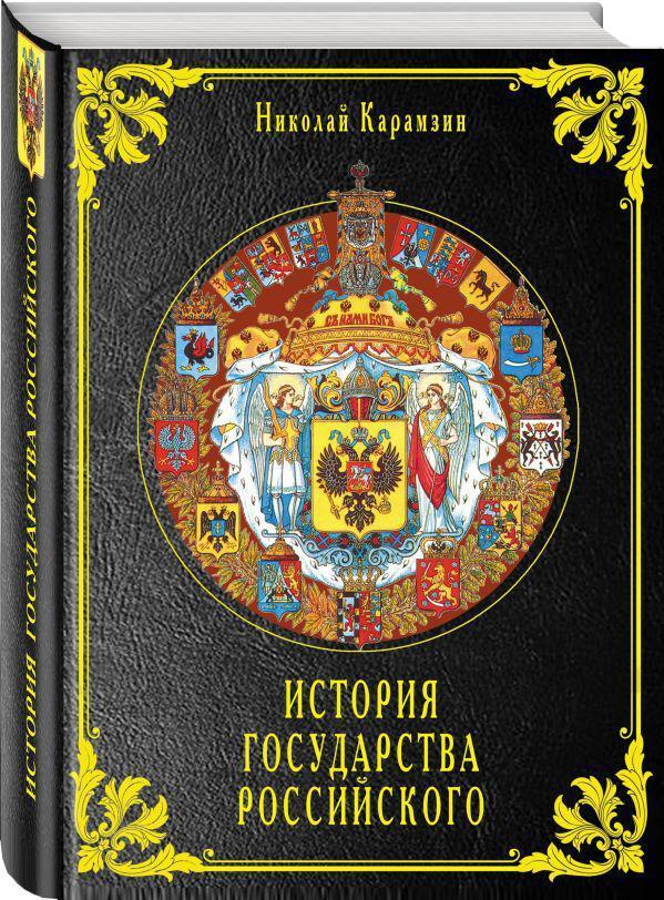 История государства Российского. Карамзин Н. М. (Подарочное издание)
