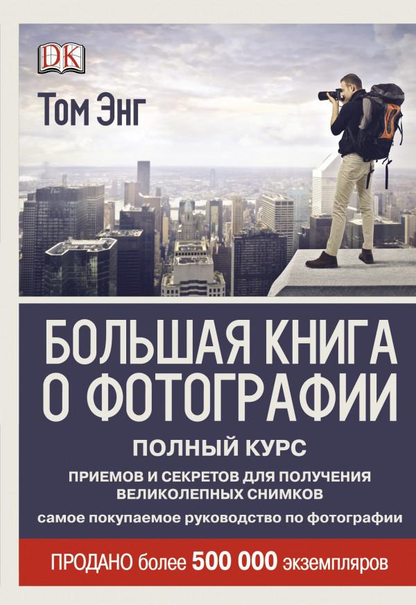 Большая книга о фотографии. Том Энг