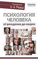 Психология человека от рождения до смерти. А.А.Реан