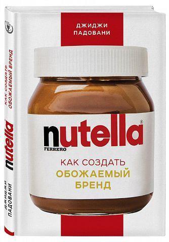 Джиджи Падовани. Nutella. Как создать обожаемый бренд