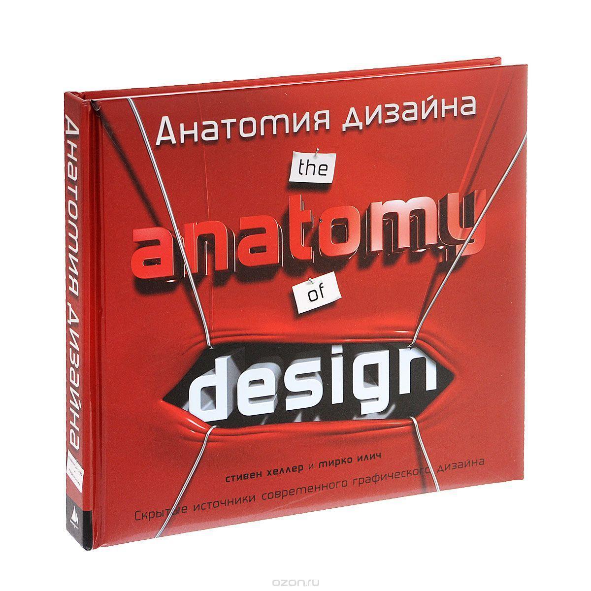 Анатомия дизайна. Скрытые источники современного графического дизайна. Стивен Хеллер, Мирко Илич