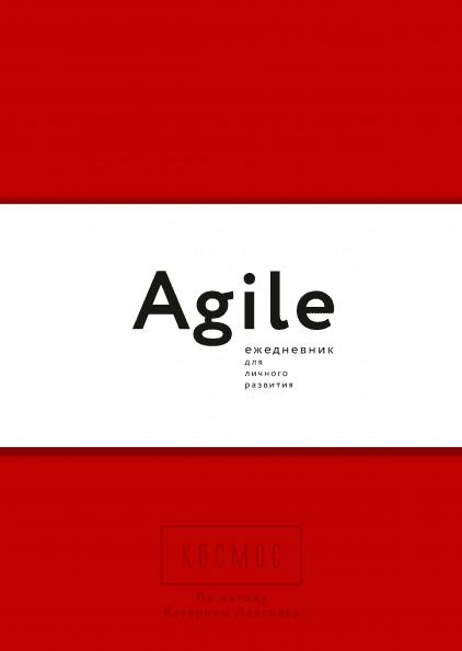 Космос. Agile-ежедневник для личного развития (красный)