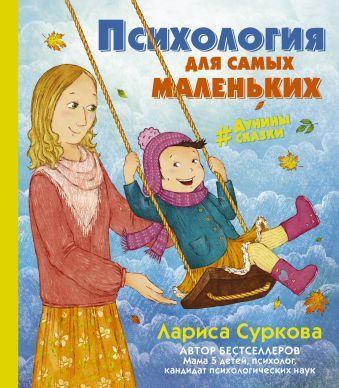 Психология для самых маленьких: #дунины_сказки. Суркова Лариса