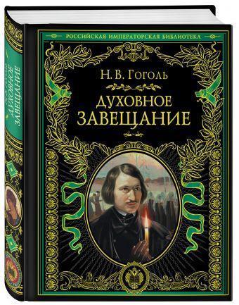 Духовное завещание. Гоголь Николай Васильевич