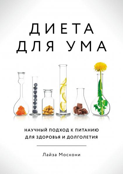 Диета для ума. Научный подход к питанию для здоровья и долголетия. Лайза Москони