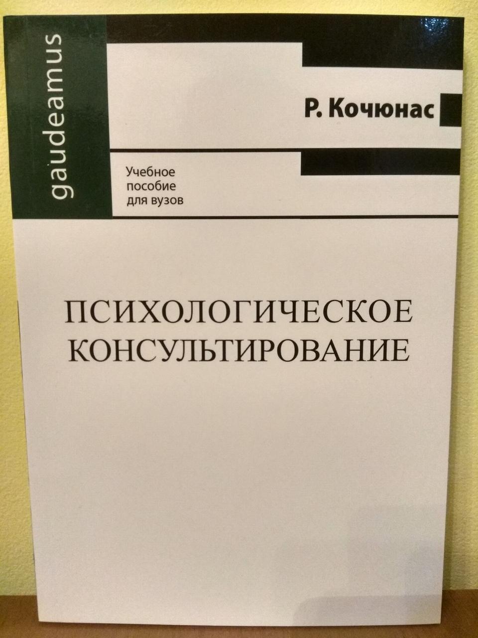 Римантас Кочюнас: Психологическое консультирование. Учебное пособие для вузов