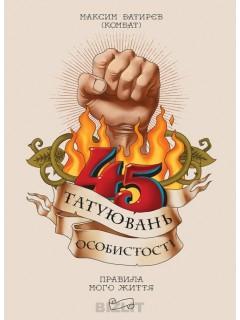 45 татуювань особистості. Правила мого життя. Максим Батырев