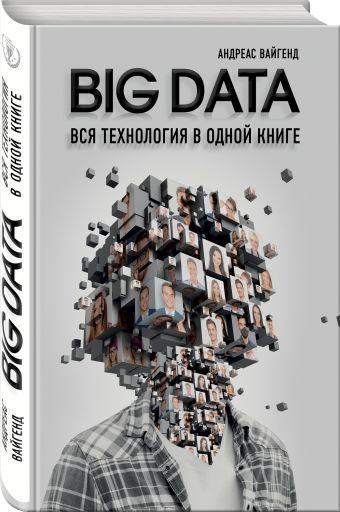 BIG DATA. Вся технология в одной книге. Вайгенд Андреас