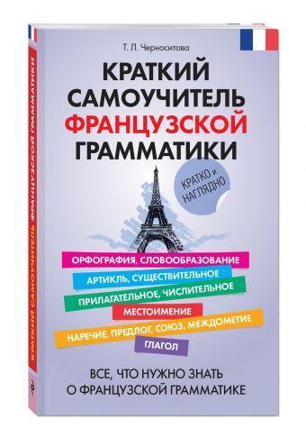 Краткий самоучитель французской грамматики. Черноситова Татьяна