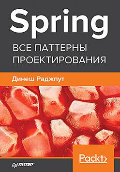 Spring. Все паттерны проектирования. Раджпут Д.