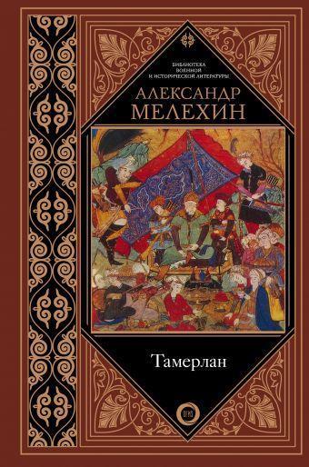 Тамерлан. Александр Мелехин