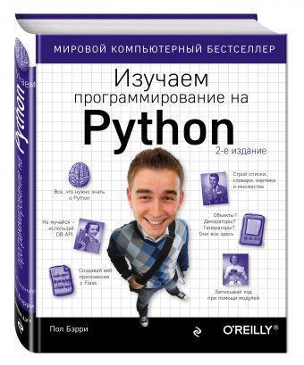 Изучаем программирование на Python. Бэрри Пол