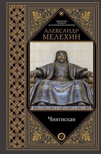 Чингисхан. Мелехин А.В.
