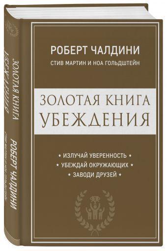 Золотая книга убеждения. Излучай уверенность, убеждай окружающих, заводи друзей. Чалдини Роберт