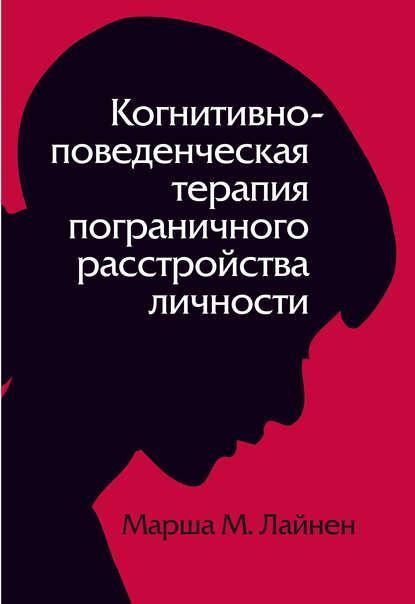 Когнитивно-поведенческая терапия пограничного расстройства личности. Марша Лайнен