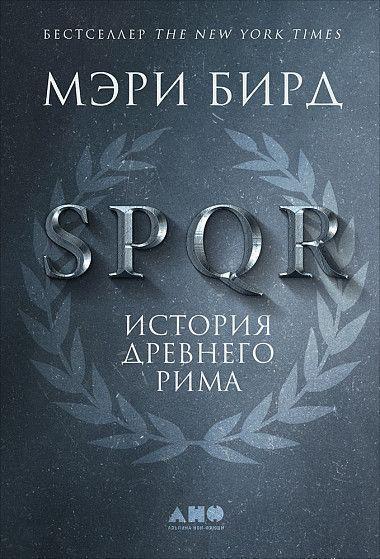 SPQR История Древнего Рима. Мэри Бирд