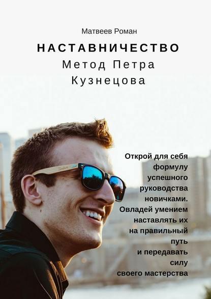 Наставничество. Метод Петра Кузнецова. Роман Матвеев