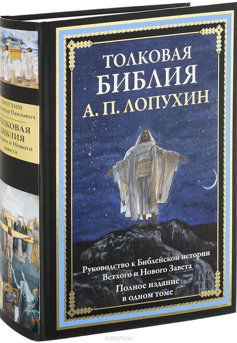 Толковая Библия. Руководство к библейской истории Ветхого и Нового Завета. Александр Лопухин