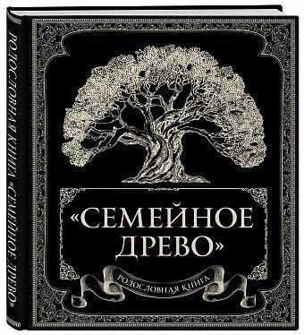 """Родословная книга """"Семейное древо"""" Ольга Юрченко"""