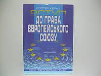 Кернз В. Вступ до права Європейського Союзу., фото 1