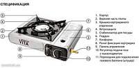 Однокомфорочная портативная газовая плитка двойного действия Vita