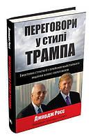 """Книга """"Переговори у стилі Трампа. Ефективні стратегії і прийоми майстерного ведення бізнес-переговорів"""", Джордж Росс   Країна мрій"""