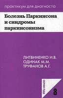 Литвиненко И.В., Одинак М.М., Труфанов А.Г. Болезнь Паркинсона и синдромы паркинсонизма