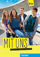 Mit uns B1 + , Kursbuch / Учебник немецкого языка