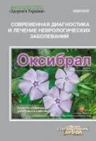 Мищенко Т.С. Невролог. Современная диагностика и лечение неврологических заболеваний.