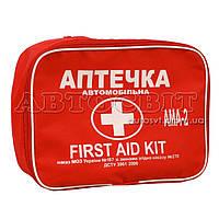 Аптечка для автобуса АМА-2 на 40чел. сумка