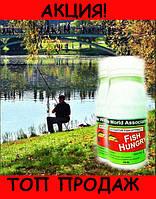 Жидкий активатор клева Fish Hungry!Спешите купить, фото 1