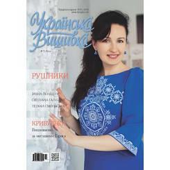 Журнал із схемами Українська Вишивка (Діана Плюс) випуск №75-76 (3-4) 2019