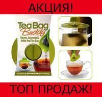 Cиликоновая крышка с отжимом Tea Bag Buddy!Спешите купить