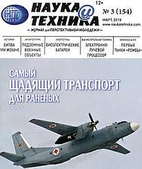Журнал Наука и Техника март №03(154) 2019
